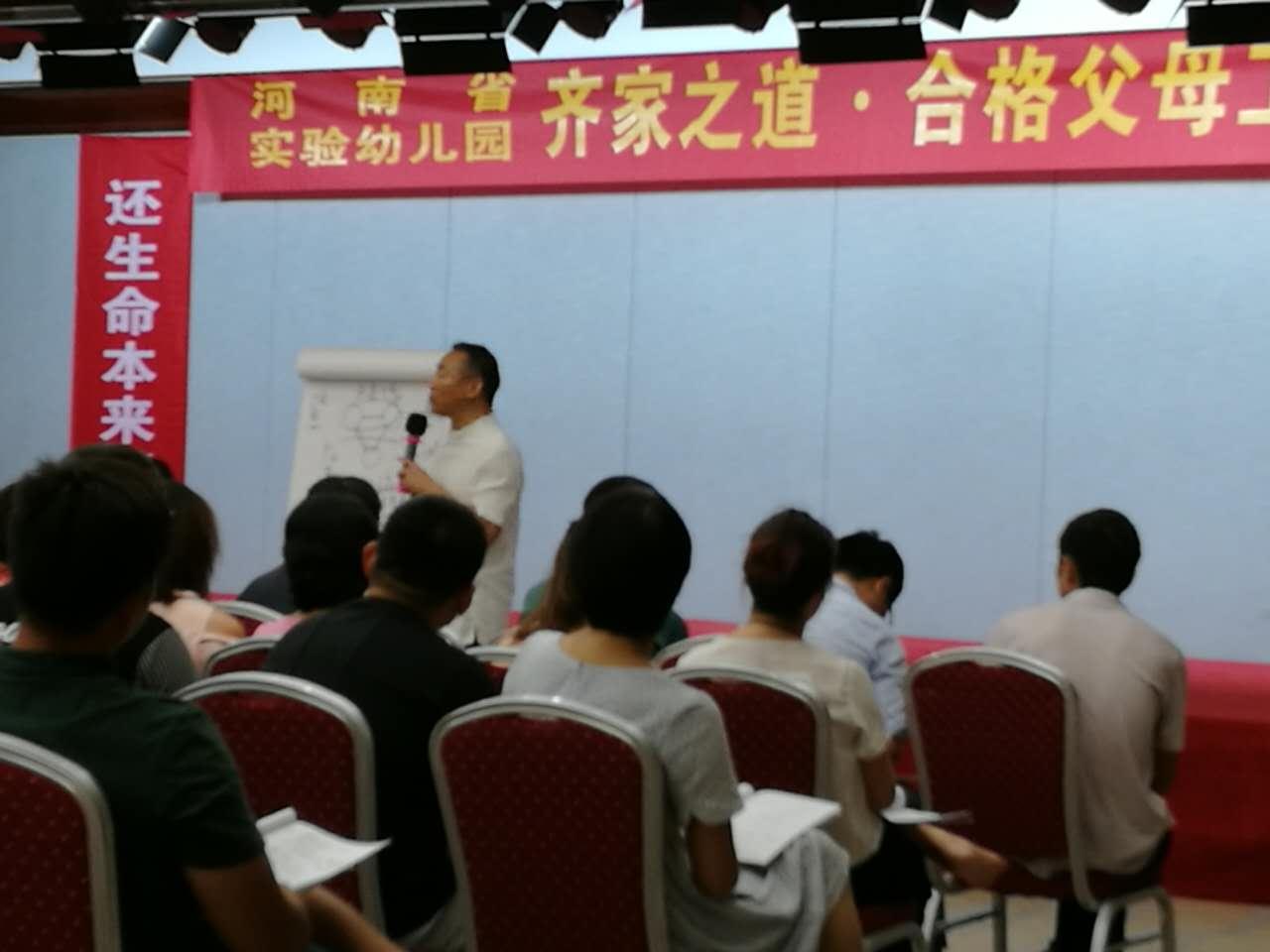2016-2017年度《齐家之道——合格父母工作坊》河南省实验幼儿园专场第三期课程回顾